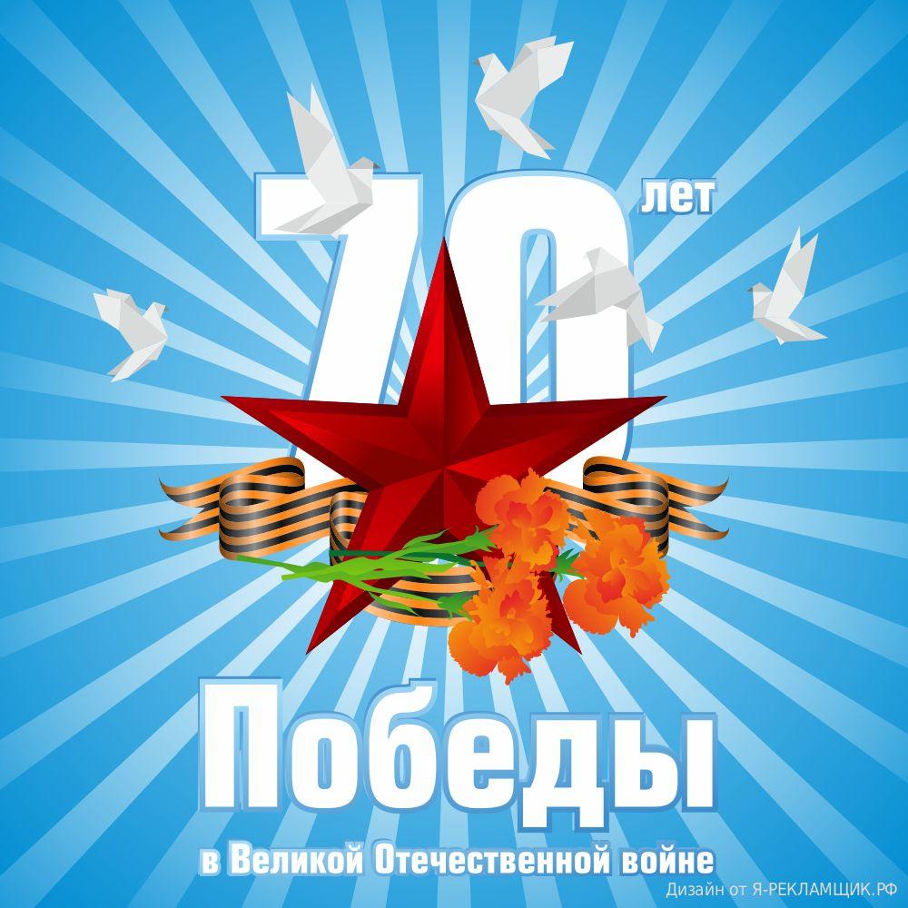победы лет день картинки 70 победы