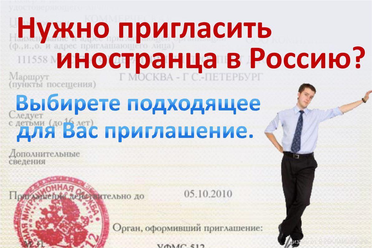 Как сделать приглашение иностранцу в россию в спб 935