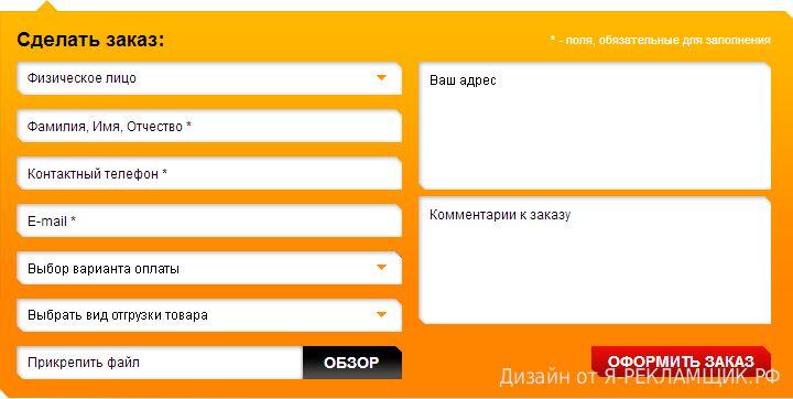 Как сделать форму заказа с сайта